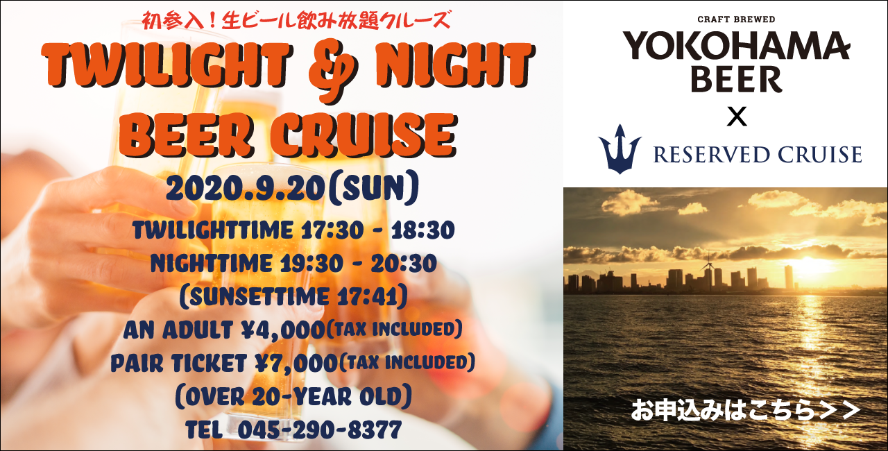 9/20(日)Twilight&Night Beer Cruise